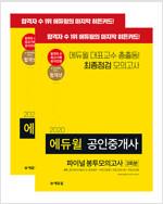 [세트] 2020 에듀윌 공인중개사 1.2차 파이널 봉투모의고사 세트 - 전2권