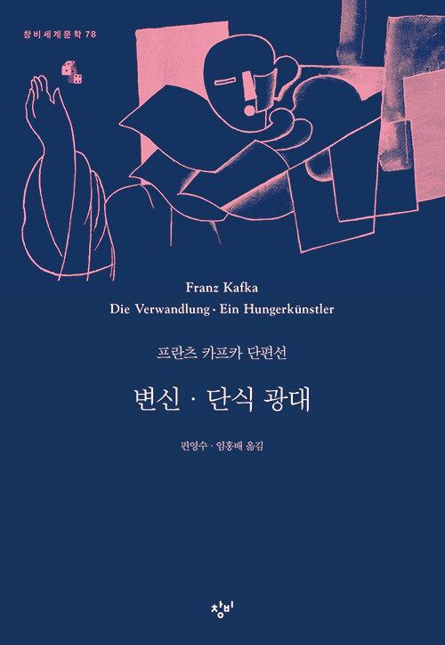 [큰글자도서] 변신·단식 광대