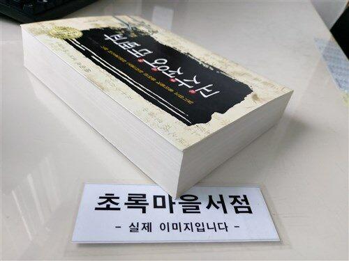 [중고] 삼성교육미디어)고사성어 대백과-2009년판/사진참조-초록마을서점