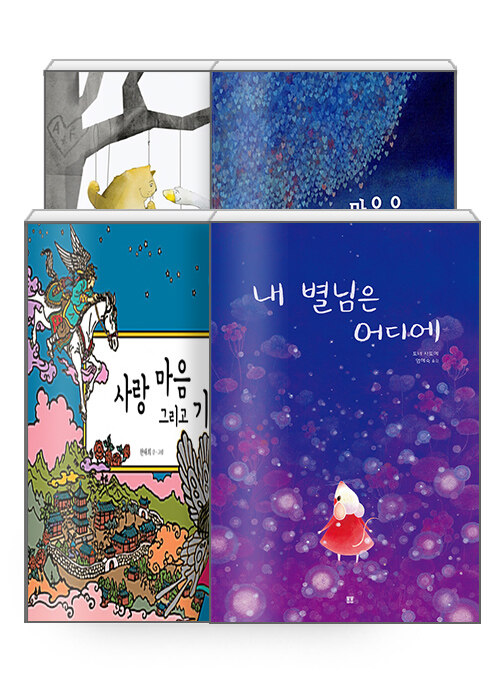 [세트] 키워드로 보는 봄봄 그림책 : 핑크빛 사랑 이야기 세트 - 전4권