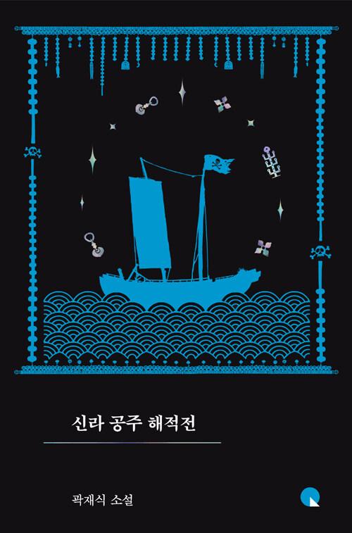 신라 공주 해적전 : 곽재식 소설
