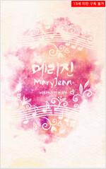 [세트] [GL] 메리진(MaryJean) (총2권/완결)