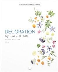 DECORATION by GARUHARU 데커레이션 바이 가루하루