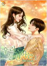 [세트] 우리 둘만 아는 (총2권/완결)