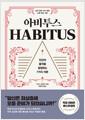 [중고] 아비투스