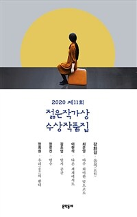 2020 제11회 젊은작가상 수상작품집 - 개정판