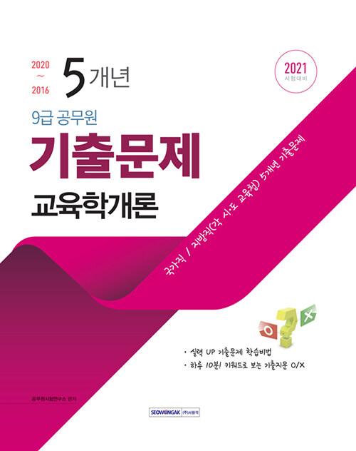 2021 9급 공무원 5개년 기출문제 교육학개론
