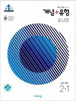 개념 + 유형 기초탄탄 라이트 중등 수학 2-1 (2021년)