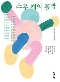스무 해의 폴짝 - 정은숙 인터뷰집