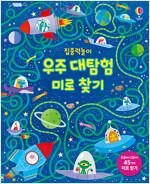 집중력 놀이 우주 대탐험 미로 찾기