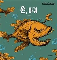손, 아귀  : 고문영 동화