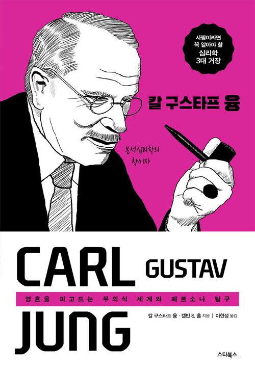 칼 구스타프 융 : 분석심리학의 창시자 : 영혼을 파고드는 무의식 세계와 페르소나 탐구