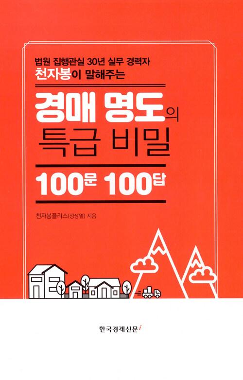 (법원 집행관실 30년 실무 경력자 천자봉이 말해주는) 경매 명도의 특급 비밀 100문 100답