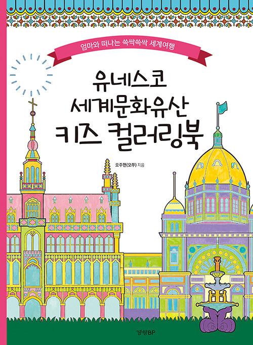 유네스코 세계문화유산 키즈 컬러링북