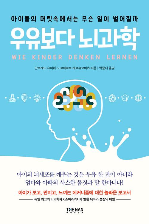 우유보다 뇌과학 : 아이들의 머릿속에서는 무슨 일이 벌어질까
