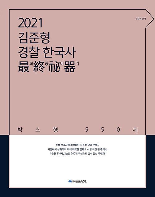 2021 ACL 김준형 경찰 한국사 최종비기