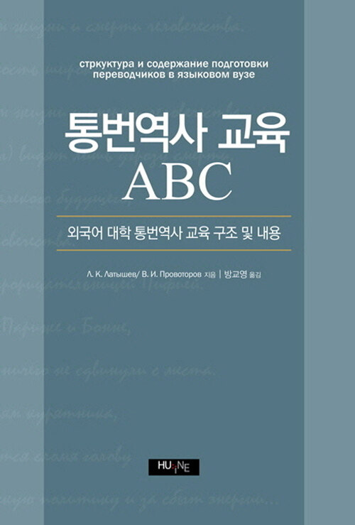 통번역사 교육 ABC : 외국어 대학 통번역사 교육 구조 및 내용