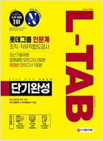 2020 하반기 채용대비 All-New L-TAB 롯데그룹 인문계 단기완성 최신기출유형 + 모의고사 3회
