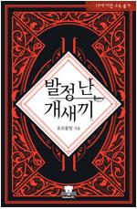 [세트] [BL] 발정 난 개새끼 (외전 포함) (총2권/완결)