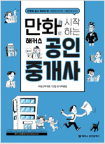 만화로 시작하는 해커스 공인중개사