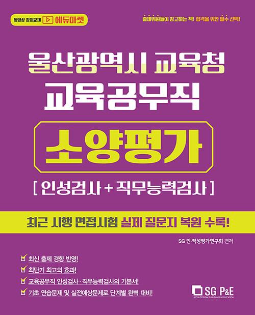 2020 울산광역시 교육청 교육공무직 소양평가