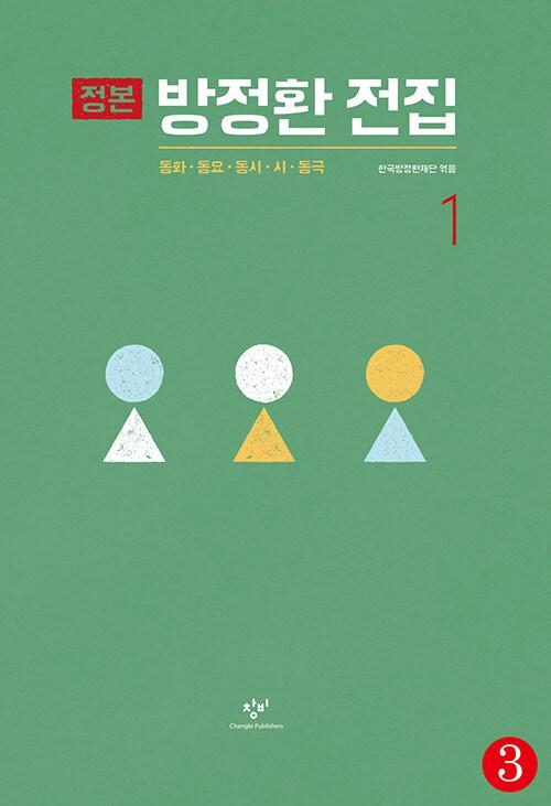 정본 방정환 전집 1-3 (큰글자도서)