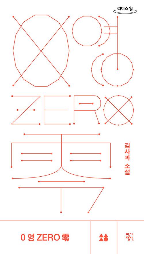 [큰글자도서] 0 영 ZERO 零