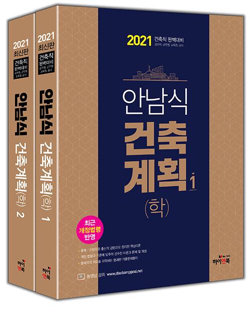 2021 안남식 건축계획(학) - 전2권