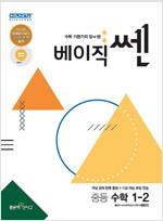 베이직쎈 중등 수학 1-2 (2021년)