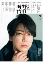 小說野性時代 第202號 2020年9月號 (KADOKAWA BUNGEI MOOK)