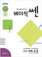 베이직쎈 중등 수학 2-2 (2021년)