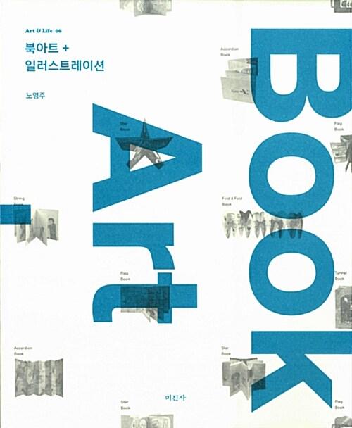 북 아트 + 일러스트레이션