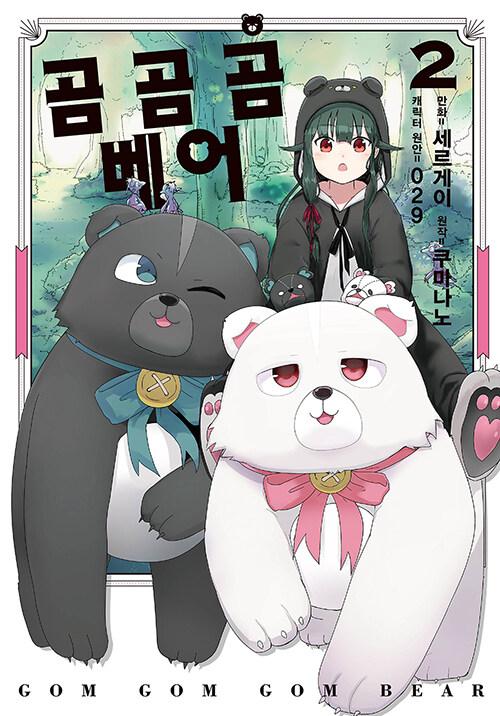 곰 곰 곰 베어 2