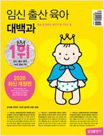임신 출산 육아 대백과 (2020~2021년 개정판)