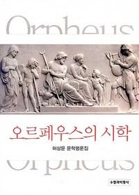 오르페우스의 시학 : 허상문 문학평론집