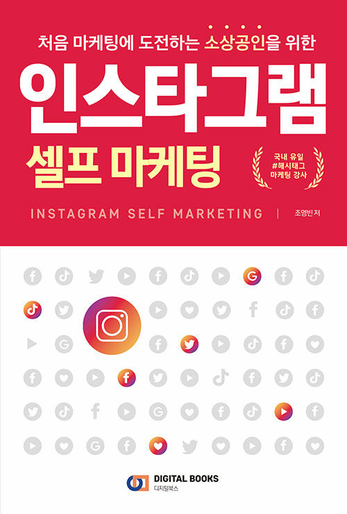 인스타그램 셀프 마케팅