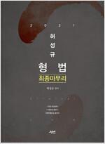 2021 허성규 형법 최종마무리