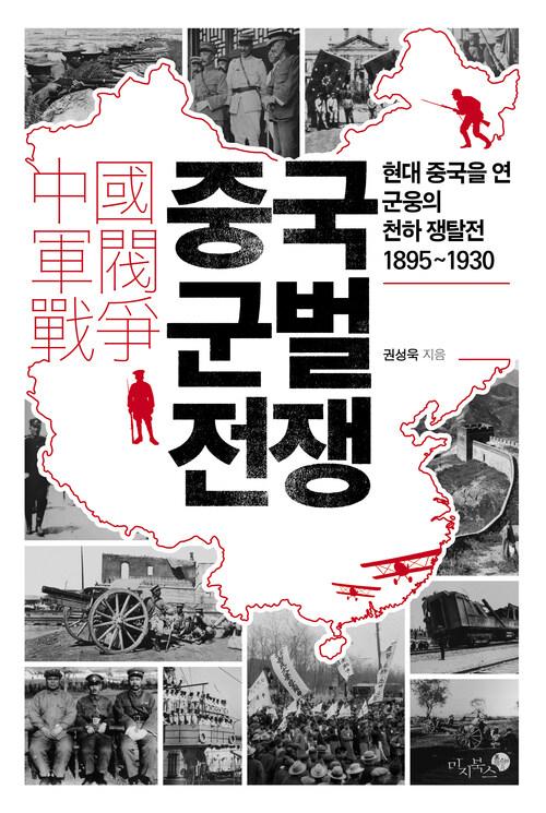 중국 군벌 전쟁