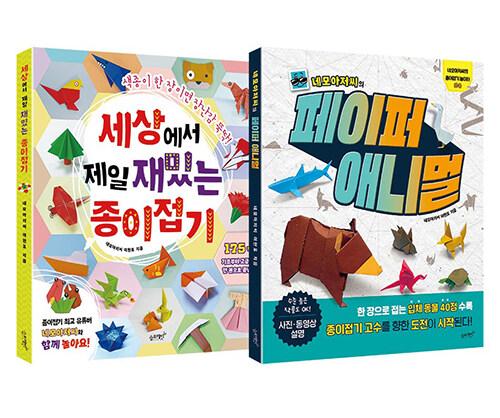 [세트] 세상에서 제일 재밌는 종이접기 + 네모아저씨의 페이퍼 애니멀 - 전2권