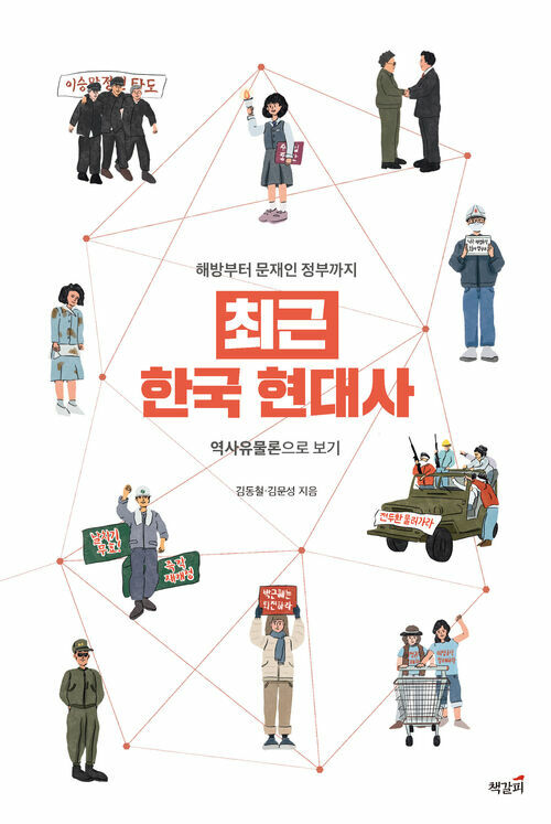 최근 한국 현대사
