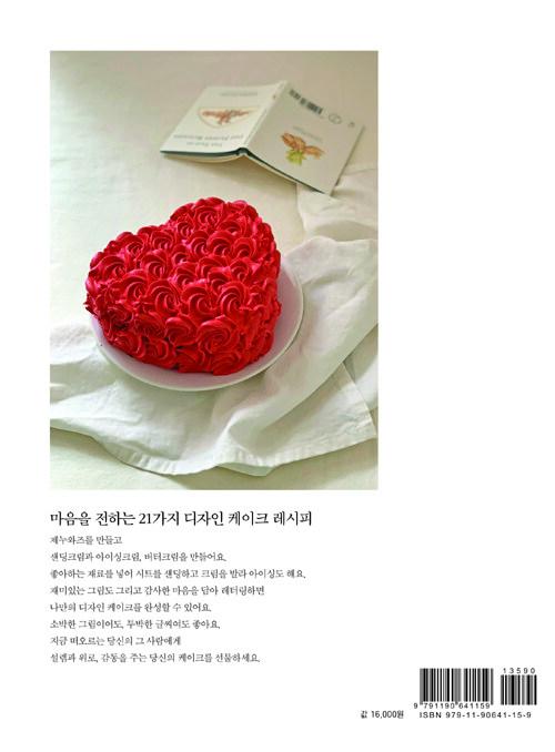첫 번째 디자인 케이크