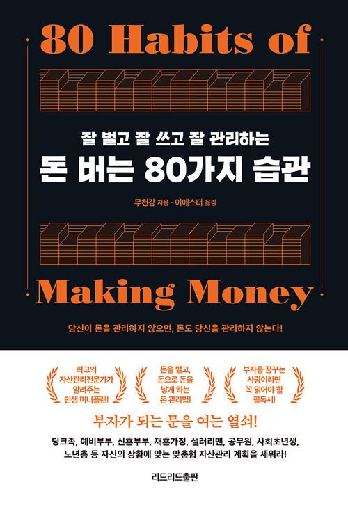 (잘 벌고 잘 쓰고 잘 관리하는) 돈 버는 80가지 습관 : 당신이 돈을 관리하지 않으면, 돈도 당신을 관리하지 않는다!