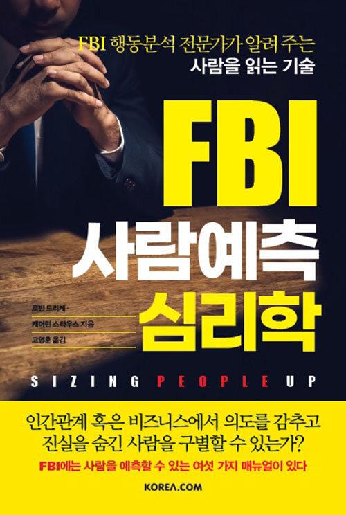 FBI 사람예측 심리학 : FBI 행동분석 전문가가 알려 주는 사람을 읽는 기술