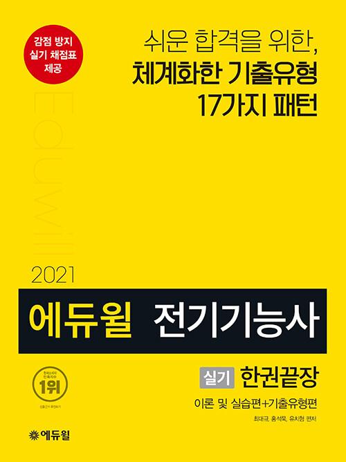 2021 에듀윌 전기기능사 실기 한권끝장 (이론 및 실습편 + 기출유형편)