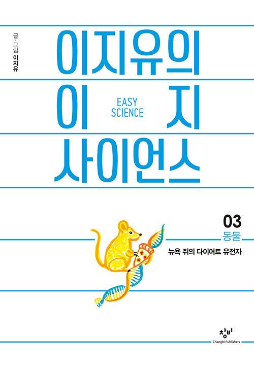 [큰글자도서] 이지유의 이지 사이언스 3 : 동물