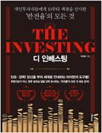디 인베스팅 The Investing