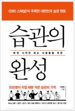 [요약 발췌본] 습관의 완성