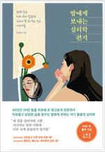 [요약 발췌본] 딸에게 보내는 심리학 편지
