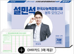설민석 한국사 능력 검정시험 봉투 모의고사 기본(4.5.6급)