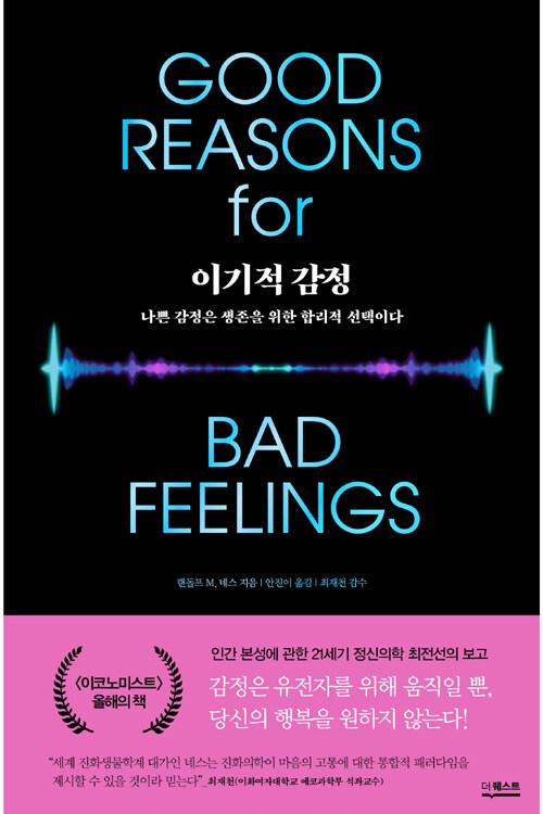 이기적 감정 : 나쁜 감정은 생존을 위한 합리적 선택이다